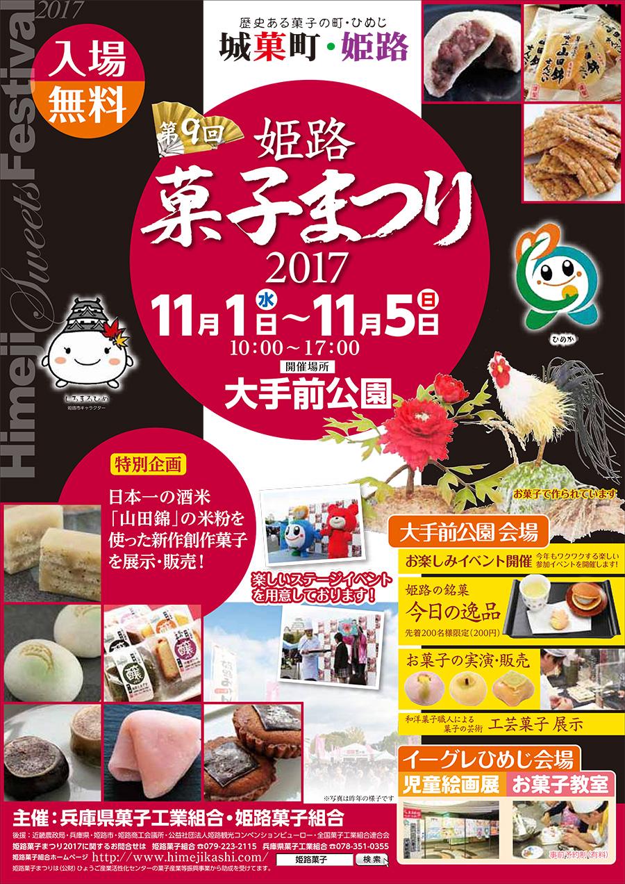 姫路菓子まつり2017 チラシ表
