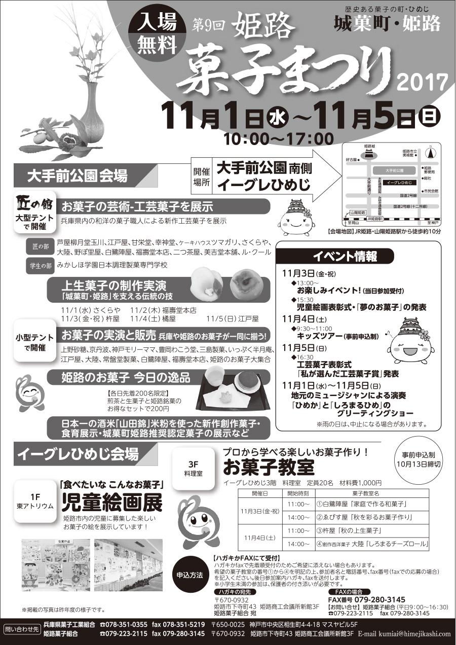姫路菓子まつり2017 チラシ裏